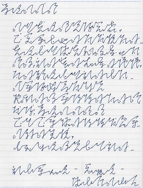 貴族文字_手紙.png