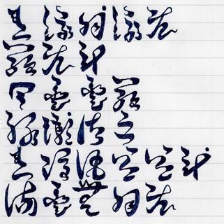神聖文字公用体_名前.png
