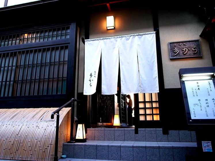 京都先斗町 多から