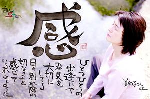 美和子さん300.jpg