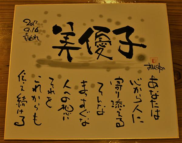 美優子さん600.jpg