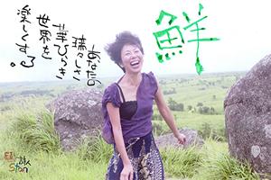 由美さん書き下ろし300.jpg