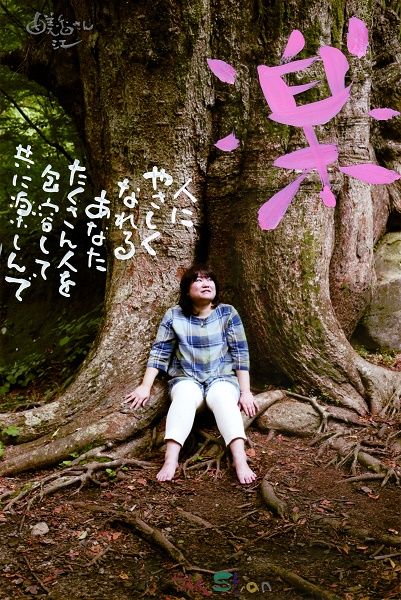 坂井由美香さん600.jpg