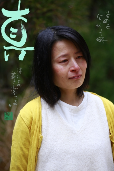 智子さんポートレートメッセージ.jpg