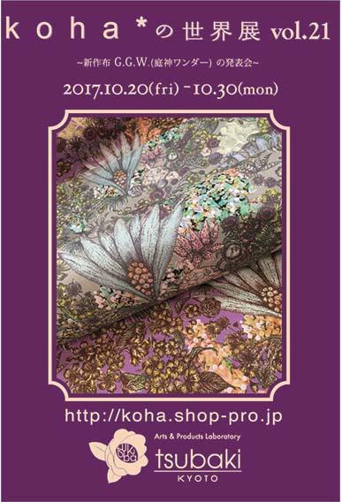 koha*の世界展vol.21のお知らせです。