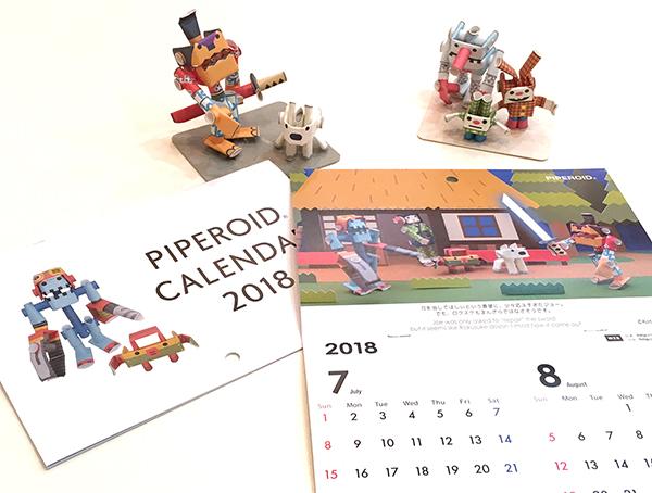 パイプロイド、カレンダー配布キャンペーン実施中!