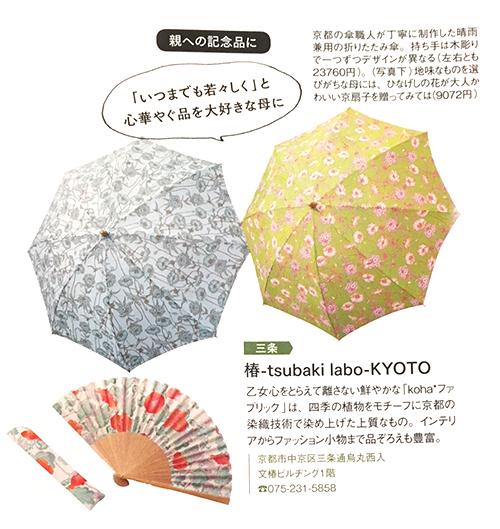 レイウェディング京都・滋賀 1月号に掲載されました。