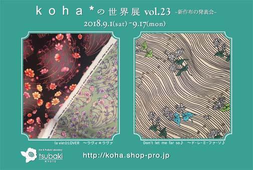 koha*の世界展 vol.23は9月1日(土)から。