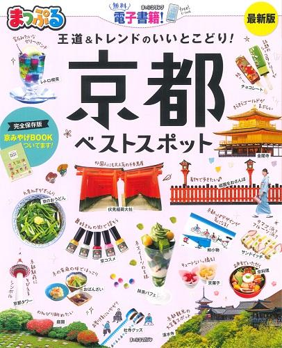 最新版「京都ベストスポット」に掲載して頂きました。