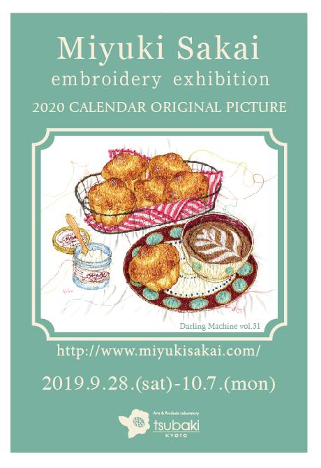 さか井美ゆきさん・2020年版カレンダー原画展のお知らせです。