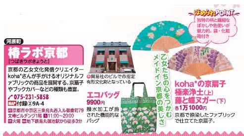 旅行ガイド「まっぷる 京都・大阪・神戸 '20」に掲載されました。