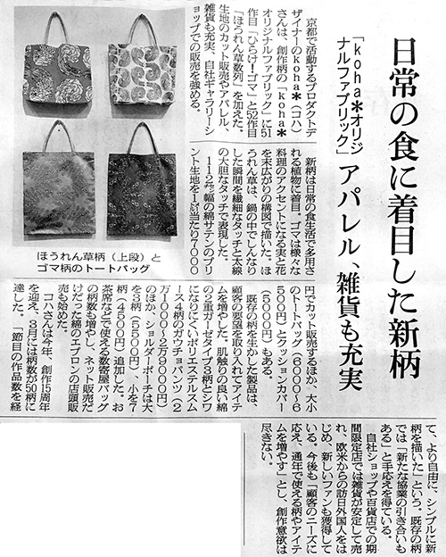 『繊研新聞』で紹介してくださいました。