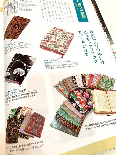 「月刊京都」に掲載して頂きました。
