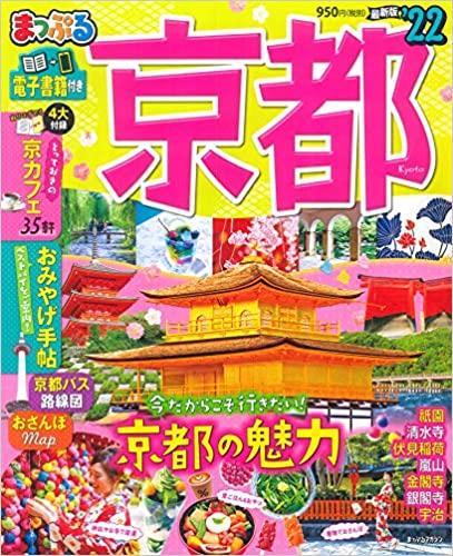 昭文社「まっぷる京都'22」で紹介いただいています。