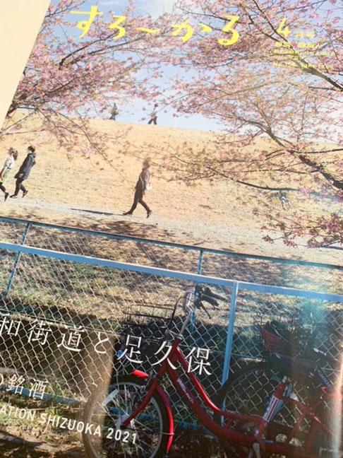 静岡のフリーマガジン「すろ〜かる」に掲載いただきました。