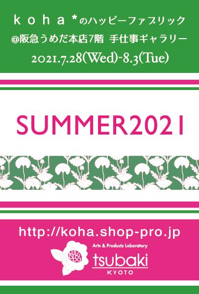 夏イベントのお知らせです。