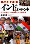 不思議の国インドがわかる本