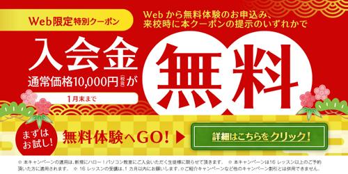 ハロー!パソコン教室フジグラン高知校 新春キャンペーン