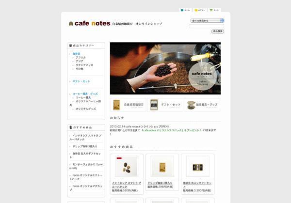 cafe notes オンラインショッピングサイト