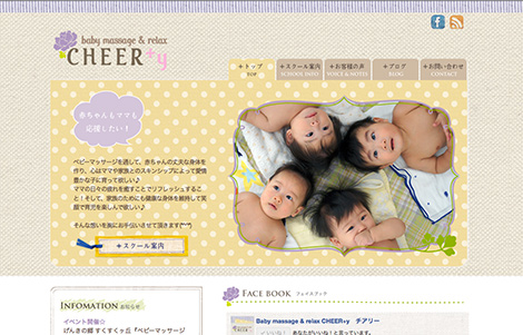 baby cheer+y様 WEB SITE