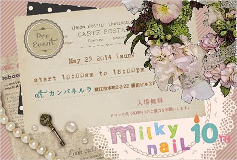 milky nail様DM