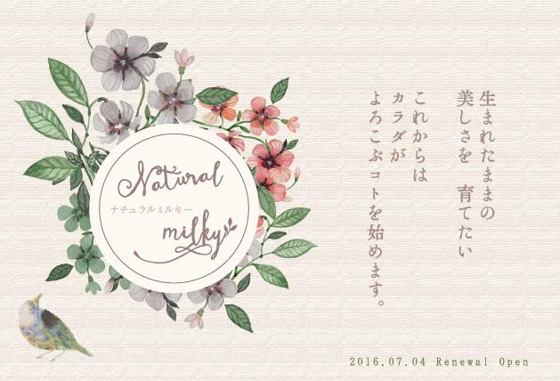 natural milky様DM