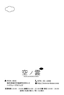 空ノ雲様DM