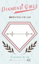 福井ダイヤモンドガール様カード