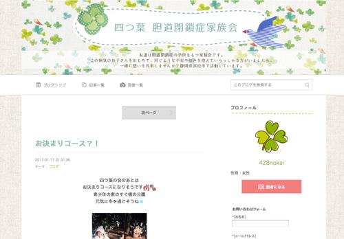 四つ葉の会様ブログデザイン