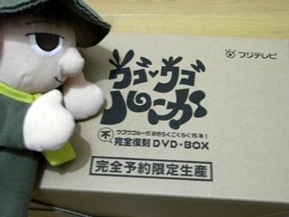 ウゴウゴルーガ おきらくごくらく15年!不完全復刻DVD-BOX