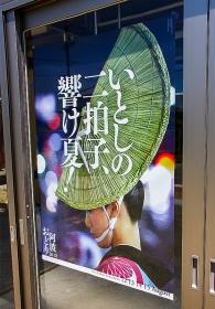阿波踊りポスター