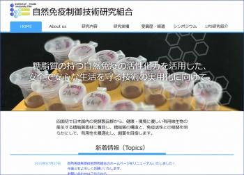 自然免疫制御技術研究組合