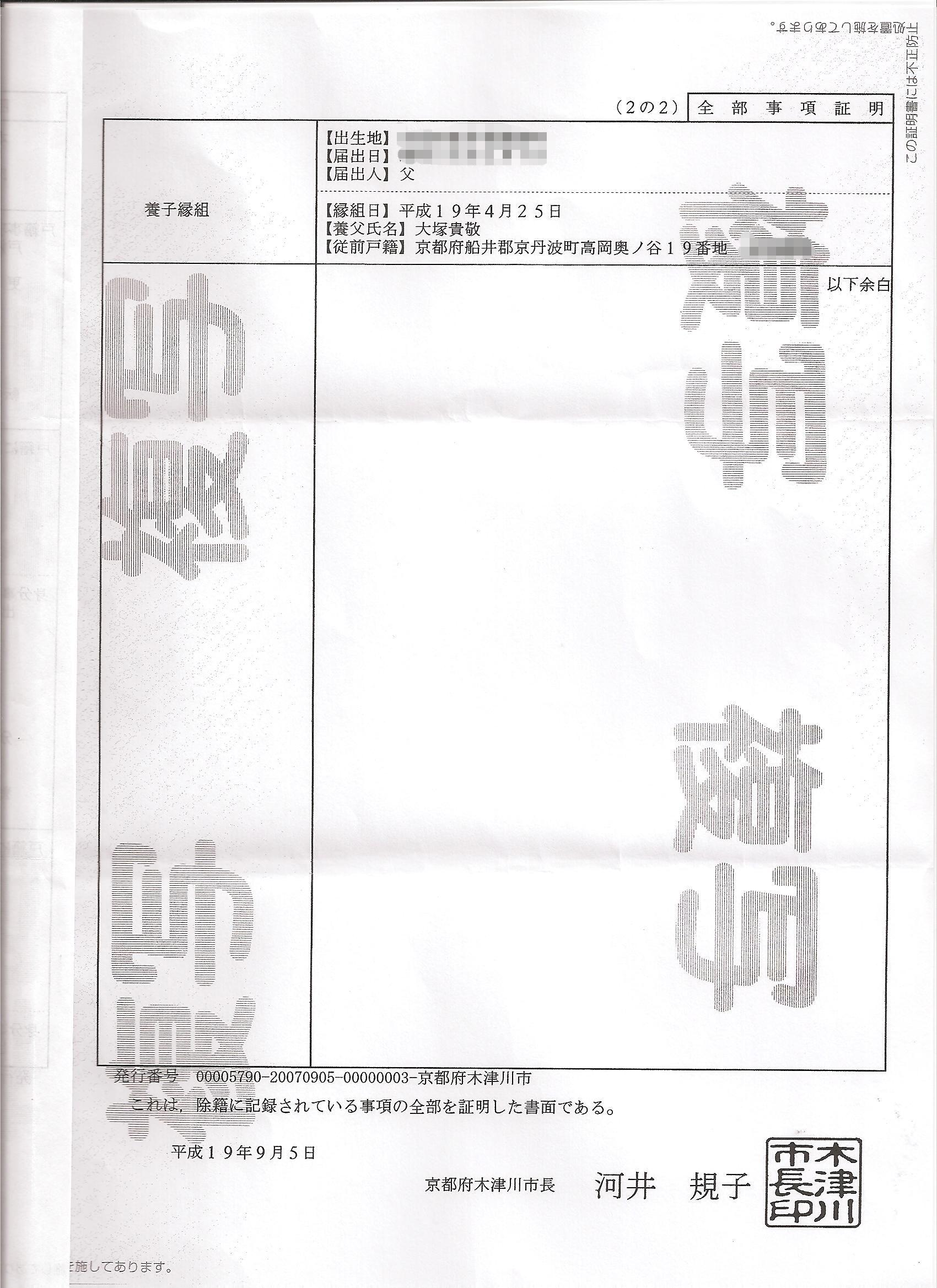 otuka0726-2.JPG