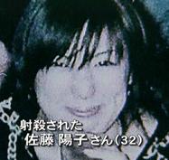 警視庁立川署の友野秀和巡査長が飲食店従業員、佐藤陽子さんを射殺後、自殺したストーカー警官殺人事件