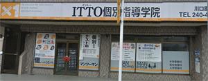 ITTO個別指導学院チェーン(C&Iホールディングス—FCエデュケーション)