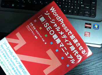 wordpressで加速させる!ソーシャルメディア時代の[新]SEO戦略マニュアル=2,580円