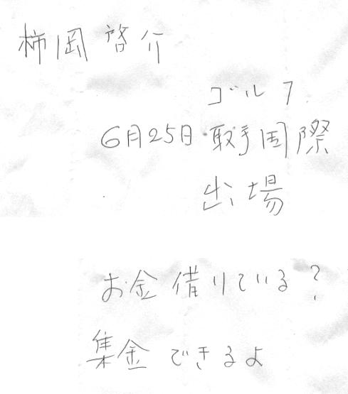 柿岡啓介取手国際ゴルフ
