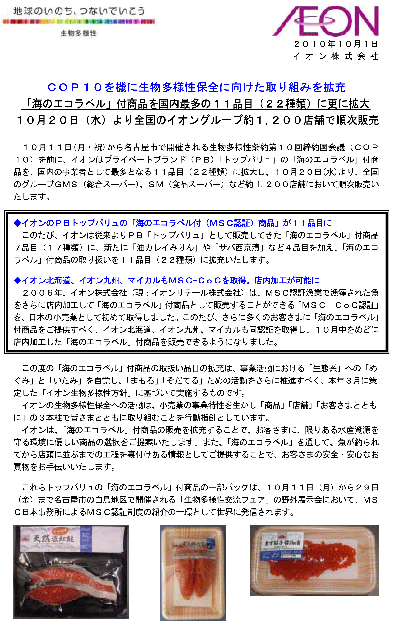 海洋管理協議会—Marine Stewardship council(MSC)