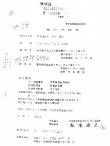 新宿スポーツ会館の信託業法違反登記、登記代理人柾木康之司法書士