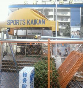 ワイズトラスト松平康隆氏が新宿スポーツ会館を解体