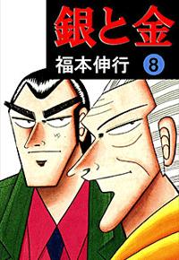 GACKT芸名 神威楽斗(かむい がくと マンガ銀と金 神威家当主神威秀峰