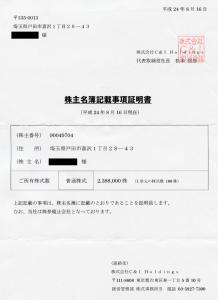 ファクトリージャパングループ副社長田中恭貴の出身ベンチャーリンク(倒産