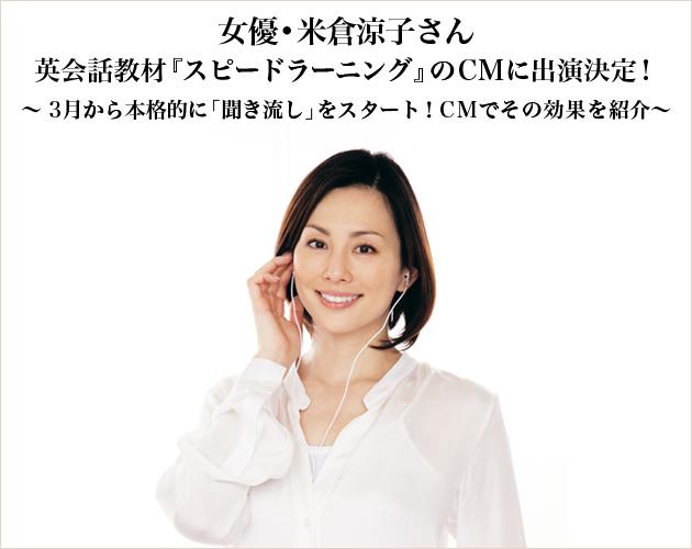 「米倉涼子  スピードラーニング」の画像検索結果