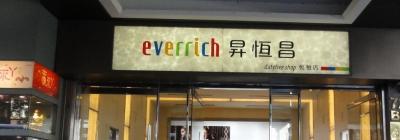 台湾・免税店