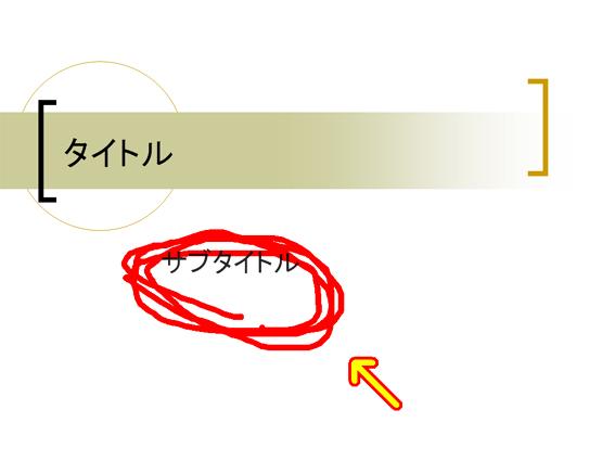 スクリーンペン2
