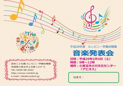 音楽発表会28.jpg