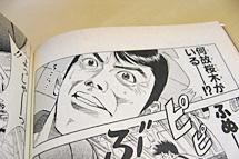 田岡監督は萌え要素
