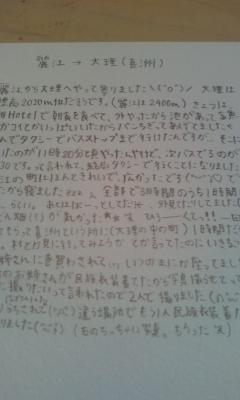 090903_1029~01.JPG