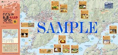 さざなみ海道のガイドマップ