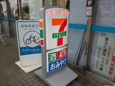 JR今治駅セブンイレブン